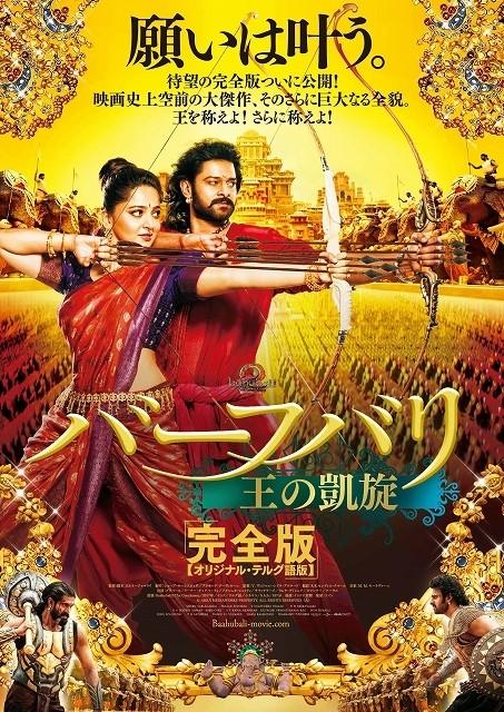 「バーフバリ 王の凱旋 完全版」IMAX上映決定!監督から熱いメッセージも