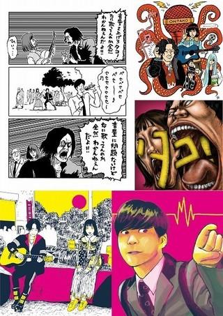 「音量を上げろタコ!」田中光らとのコラボイラスト公開 木村カエラ、永野らの絶賛コメントも