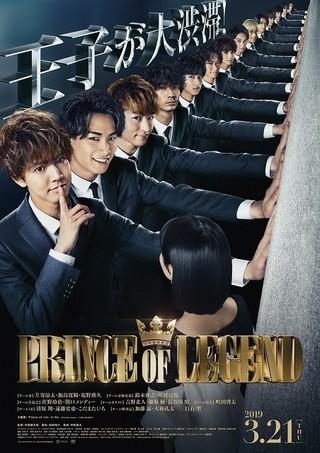 特報&ポスター披露 公開は18年3月21日に決定「PRINCE OF LEGEND」