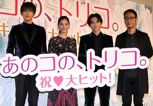 吉沢亮、「あのコの、トリコ。」公開日の記念日認定に破顔「ヤバくないですか」