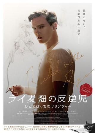 J.D.サリンジャー生誕100周年伝記映画「ライ麦畑の反逆児」予告編