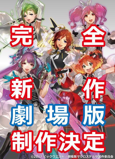 「マクロスΔ」完全新作劇場版が製作決定 「マクロス」シリーズの歌姫結集ライブ開催