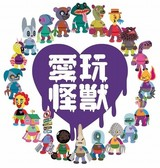 玩具のような怪獣たちが暴れまわるショートアニメ「愛玩怪獣」10月7日放送開始