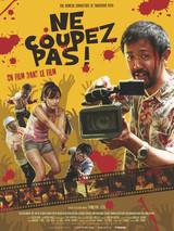「カメラを止めるな!」フランスで公開決定
