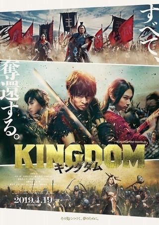 実写「キングダム」中国ロケのスケール、キャストの仕上がり収めたメイキング映像披露
