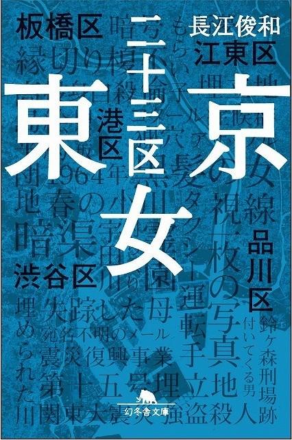 東京23区の禁断の秘密を暴く…長江俊和原作ホラーミステリー「東京二十三区女」ドラマ化決定