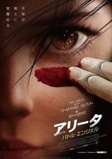 「アリータ」ティザーポスター公開!驚がくのCGでサイボーグ少女を表現