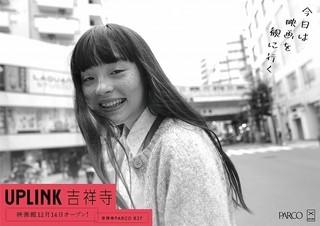 アップリンク吉祥寺、12月14日開館 イメージビジュアル4種公開