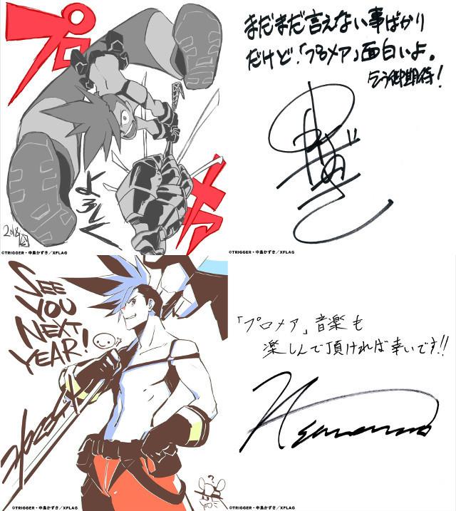 (左上から時計まわりに)今石洋之、中島かずき、澤野弘之、コヤマシゲトのコメント