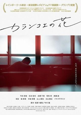 メガホンをとったのは新鋭・中川駿監督「カランコエの花」