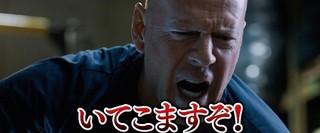 ブルース・ウィリスがまさかの関西弁!?「デス・ウィッシュ」特別予告で「いてこますぞ」