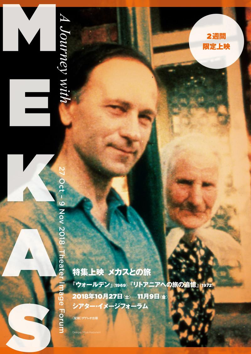 ジョナス・メカスの特集上映10月27日開催 「ウォールデン」「リトアニアへの旅の追憶」