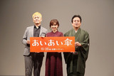オファーを断っていた立川談春、倉科カナ主演「あいあい傘」公開の遅れを謝罪!?
