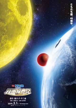 ティザービジュアル「映画ドラえもん のび太の月面探査記」