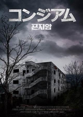 韓国ホラー映画歴代2位の話題作「コンジアム」2019年3月日本上陸!