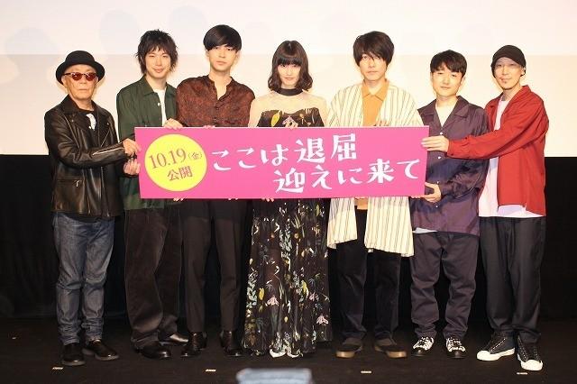 橋本愛、フジファブリックに「ここは退屈迎えに来て」シネマ・コンサートを提案!