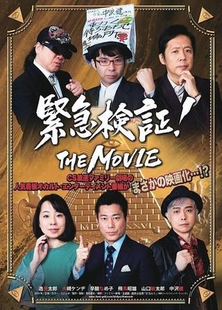 テレビ版に引き続き、逸見太郎、大槻ケンヂらが参戦!「緊急検証!THE MOVIE」