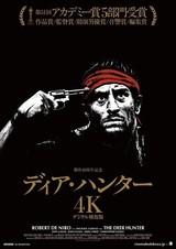 「ディア・ハンター」製作40周年記念! 4Kデジタル修復版、12月14日公開決定