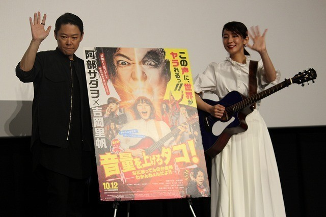吉岡里帆「音タコ」主題歌を生披露! 阿部サダヲの歌唱力に「マジ、尊敬っす」 - 画像6