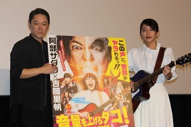 吉岡里帆「音タコ」主題歌を生披露! 阿部サダヲの歌唱力に「マジ、尊敬っす」 - 画像7
