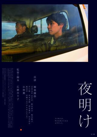 是枝裕和、西川美和に師事した新人監督のデビュー作 柳楽優弥主演「夜明け」特報