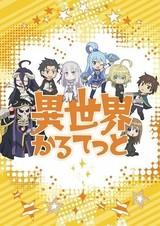 ぷちキャラアニメ「異世界かるてっと」で「オバロ」「このすば」「Re:ゼロ」「幼女戦記」が共演
