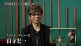 山寺宏一、「宇宙戦艦ヤマト2202 第六章」で歌手起用 エンディング主題歌「大いなる和」歌う