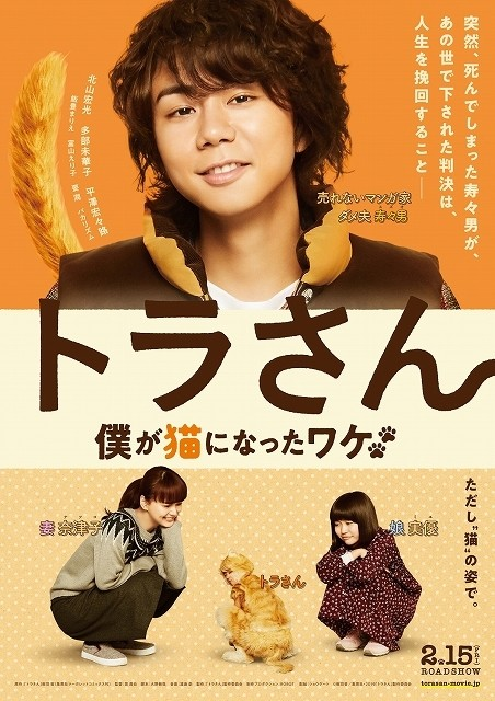 キスマイ北山宏光の初主演作「トラさん」温かなビジュアル披露!ネコ姿収めた映像も完成