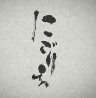 奥秀太郎監督、樋口一葉「にごりえ」をモチーフにした映画の公募オーディション開催