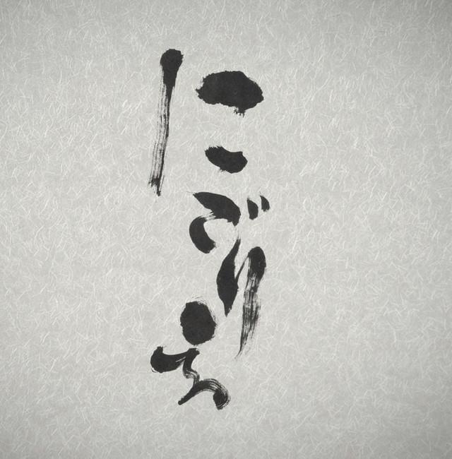 樋口一葉の名作古典をモチーフに、日本とイタリアで撮影