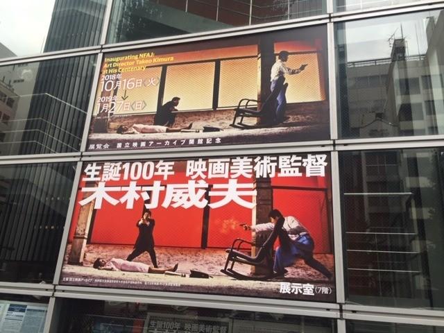 「肉体の門」「東京流れ者」…映画美術の巨匠、木村威夫氏の展覧会が開催