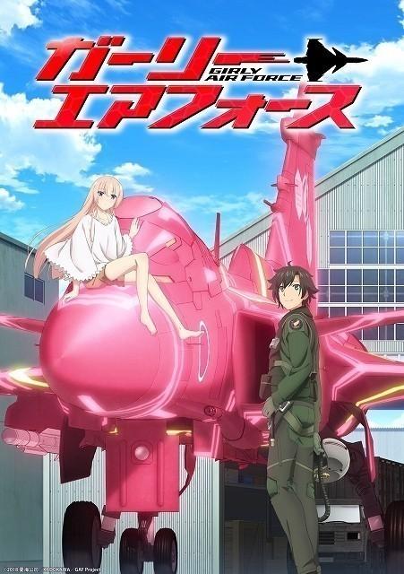 ガーリー・エアフォース」1月放送開始 井澤詩織&Lynnの出演が決定 ...