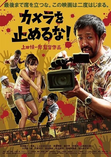 「カメラを止めるな!」ブルーレイ&DVD、12月5日発売!135分間の特典映像収録「最高かよ」