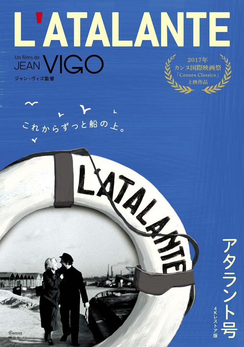 ジャン・ビゴ監督の「アタラント号」の4Kレストア版含む全4作、12月29日から一挙公開
