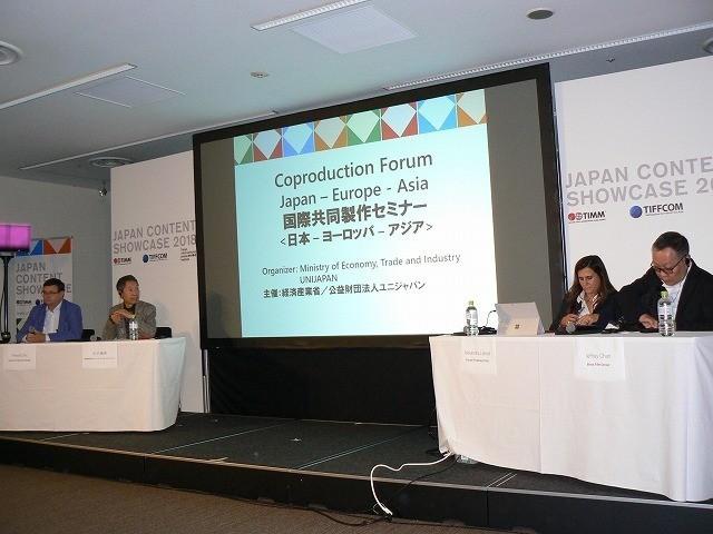 国際共同製作セミナー、左から2人目が中沢氏