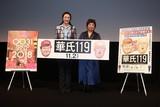 中林美恵子&湯山玲子、トランプ大統領徹底批判の「華氏119」は「世界政治を占う」