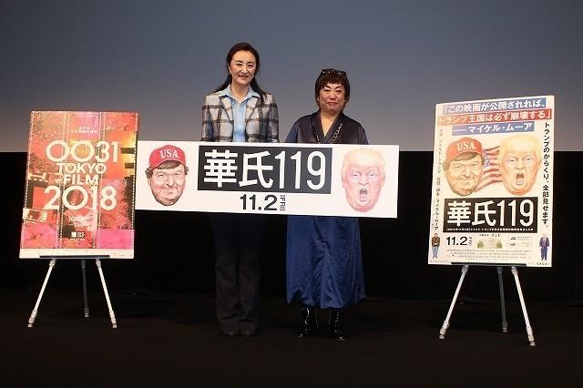 中林美恵子&湯山玲子