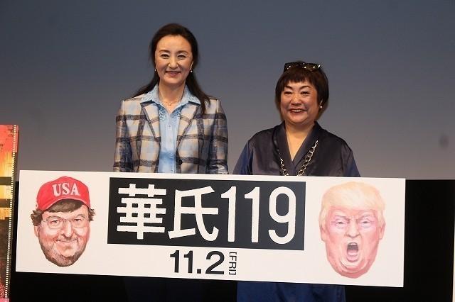 中林美恵子&湯山玲子、トランプ大統領徹底批判の「華氏119」は「世界政治を占う」 - 画像4