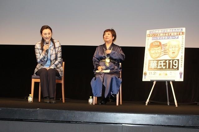 中林美恵子&湯山玲子、トランプ大統領徹底批判の「華氏119」は「世界政治を占う」 - 画像3