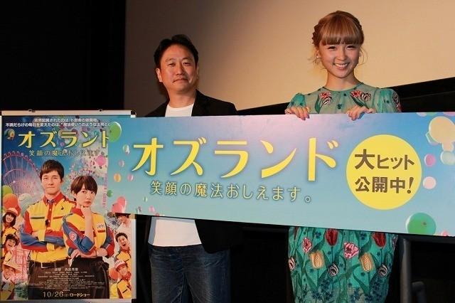 主題歌を歌うDream Amiと波多野貴文監督