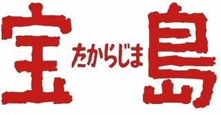 羽田健太郎さん映像作品デビュー作「宝島」サントラ発売 2枚組みで全 ...