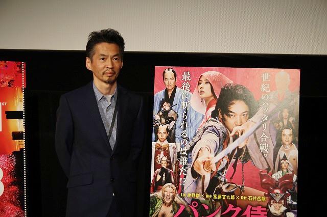 石井岳龍監督、「パンク侍」映画化にかかった14年の効果を明かす