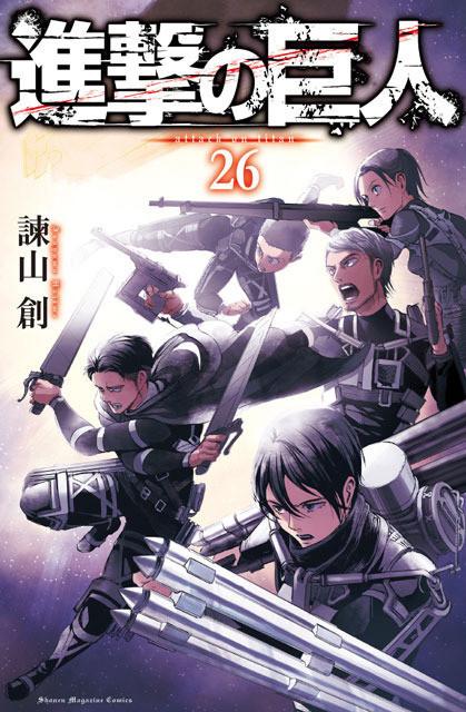 原作漫画は26巻まで刊行