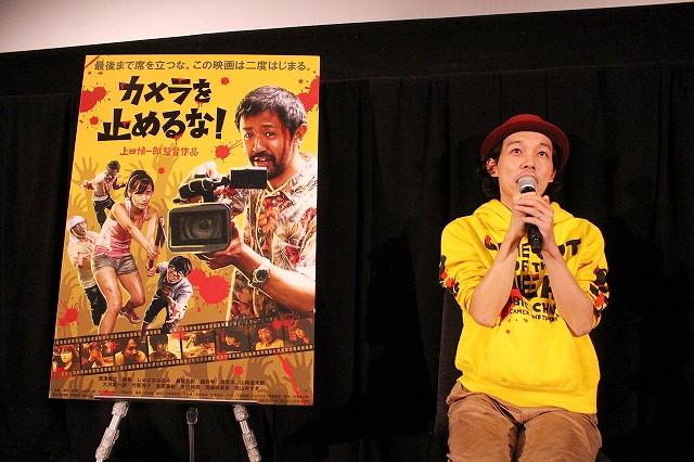 「カメラを止めるな!」上田慎一郎監督、海外での好評に驚き「世界中で仲間外れにならない」
