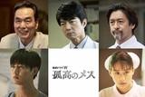 滝沢秀明主演「孤高のメス」に仲村トオル、長塚京三、工藤阿須加、山本美月参戦