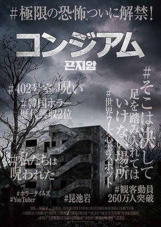 大ヒット韓国ホラー「コンジアム」実在の廃病院をめぐる臨場感たっぷりの特報公開