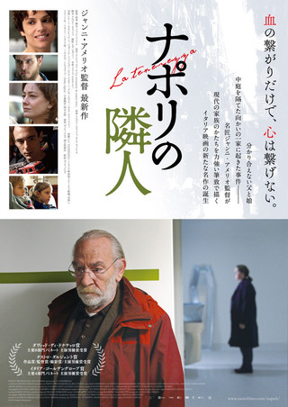 名匠ジャンニ・アメリオ最新作「ナポリの隣人」2月9日公開