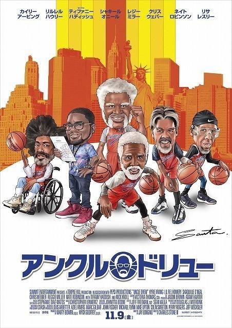 井上三太氏が描き下ろしたイラストポスター