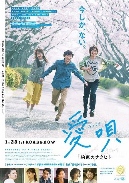 映画「愛唄」予告&本ポスター公開!主題歌はGReeeeN×高校生バンド