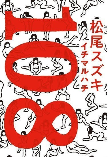 小説は11月20日に発売